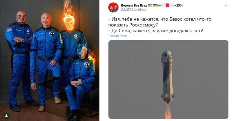 """""""Как тебе такое, Дмитрий Рогозин?"""": реакция на полет в космос основателя Amazon.com"""