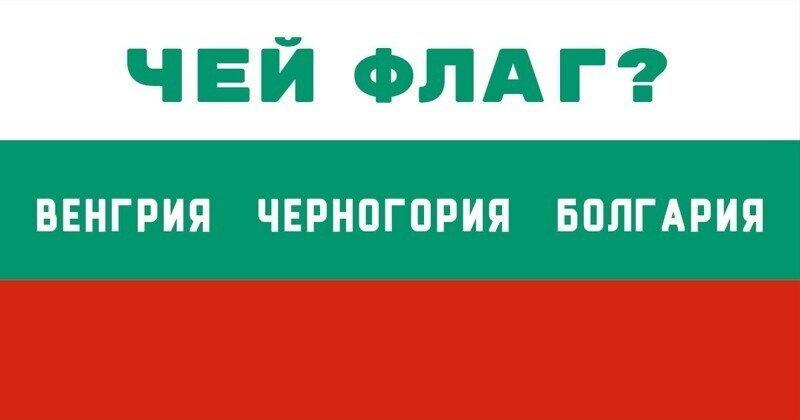 Тест на знание флагов стран Евразии