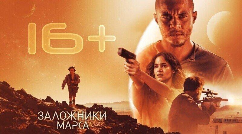 """Трейлер фильма """"Заложники Марса""""(2021)"""