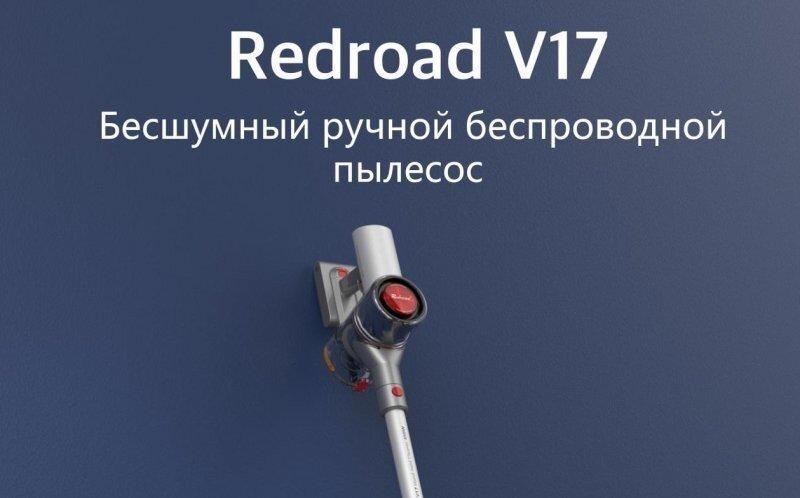 RedRoad V17 создан для красивого и аккуратного образа жизни
