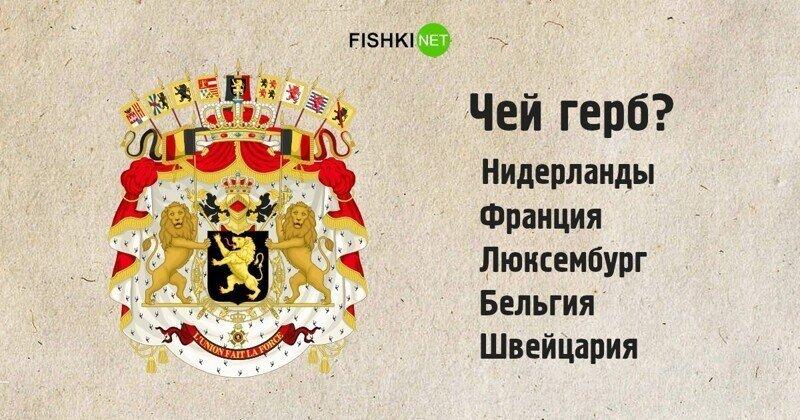 Тест на знание гербов стран