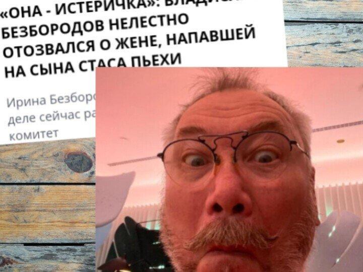 Скандал с сыном Пьехи и троллинг от Бегунова из группы «Чайф». Журналисты оказались в дураках
