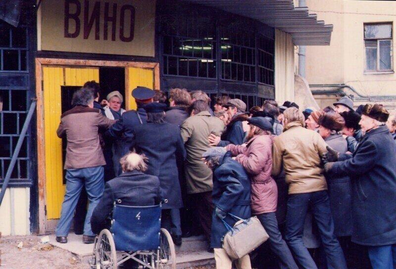 """24 июля 1990 года в СССР отменили """"сухой закон"""""""