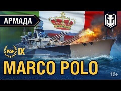 Marco Polo — итальянский «подарок» Советскому Союзу
