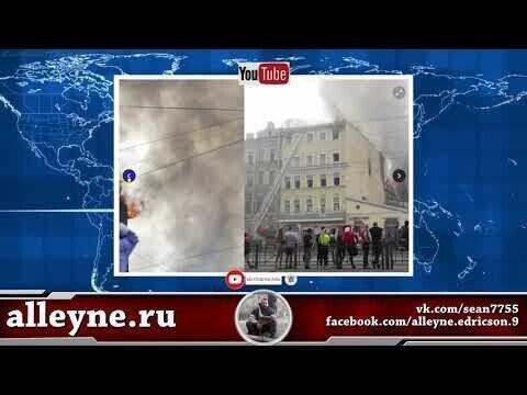 Кадры с места пожара в историческом здании в центре Санкт-Петербурга
