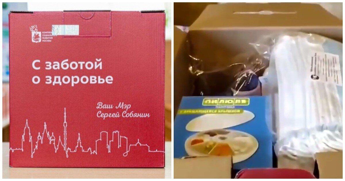 Москвичи показали содержимое подарочного набора для привившихся от ковида пенсионеров
