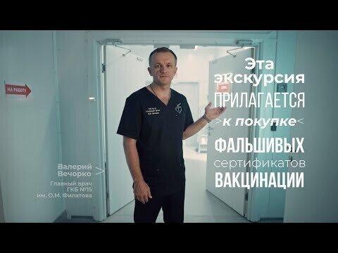 Главный врач московской больницы о покупателях фальшивых сертификатов вакцинации