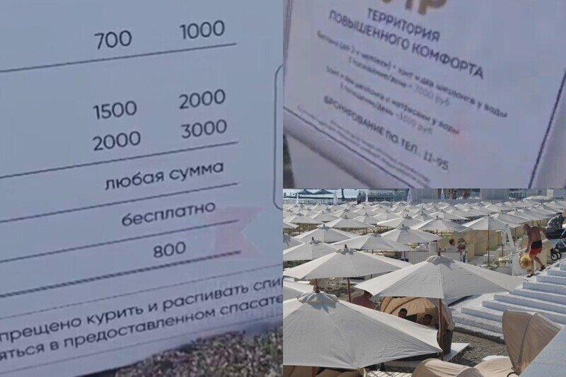 В Сочи обнаружили элитный пляж, на котором спасение утопающего оценили в 800 рублей