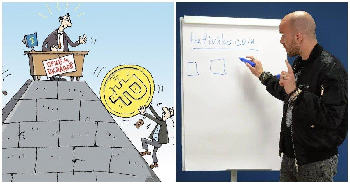 Топ финансовых пирамид современной России