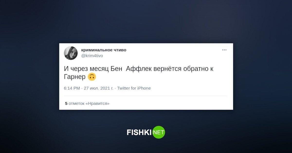 Реакция соцсетей на воссоединение Бена Аффлека и Дженнифер Лопес
