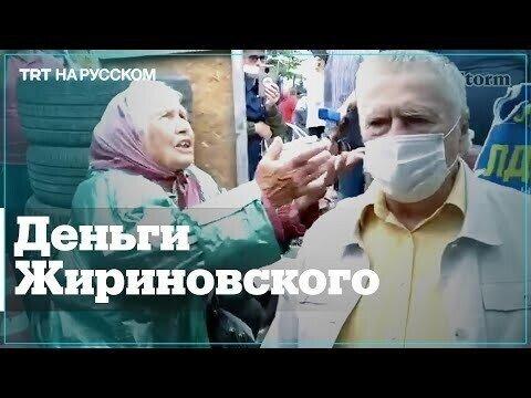 Пенсионерка осадила Жириновского