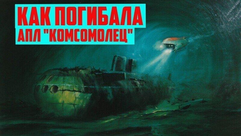 Как погибала подлодка Комсомолец. Почему на самом деле затонула подлодка К-278 Комсомолец