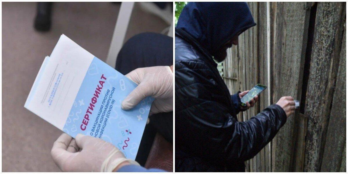 """Житель Хабаровска оставлял """"закладки"""" с фальшивыми сертификатами о вакцинации"""