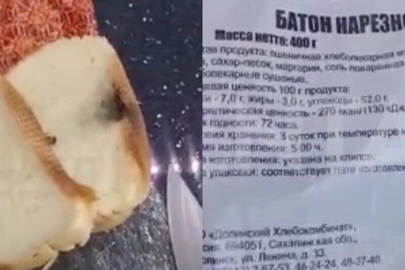 У жительницы Сахалина прямо в руках взорвался батон хлеба