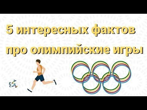 5 интересных фактов про олимпийские игры