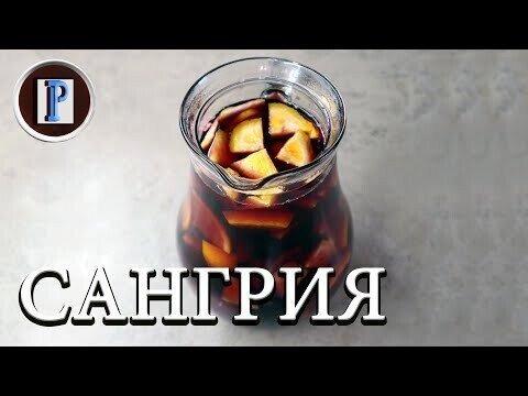 САНГРИЯ. Простейший рецепт