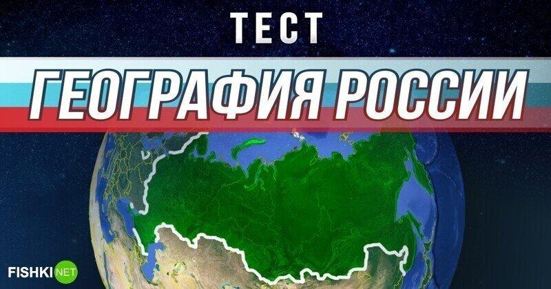 Тест на знание России