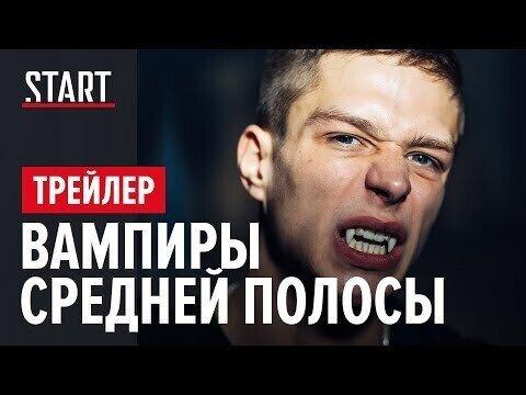 """Посмотрел тут сериальчик наш """"Вампиры средней полосы"""" со Стояновым в главной ..."""