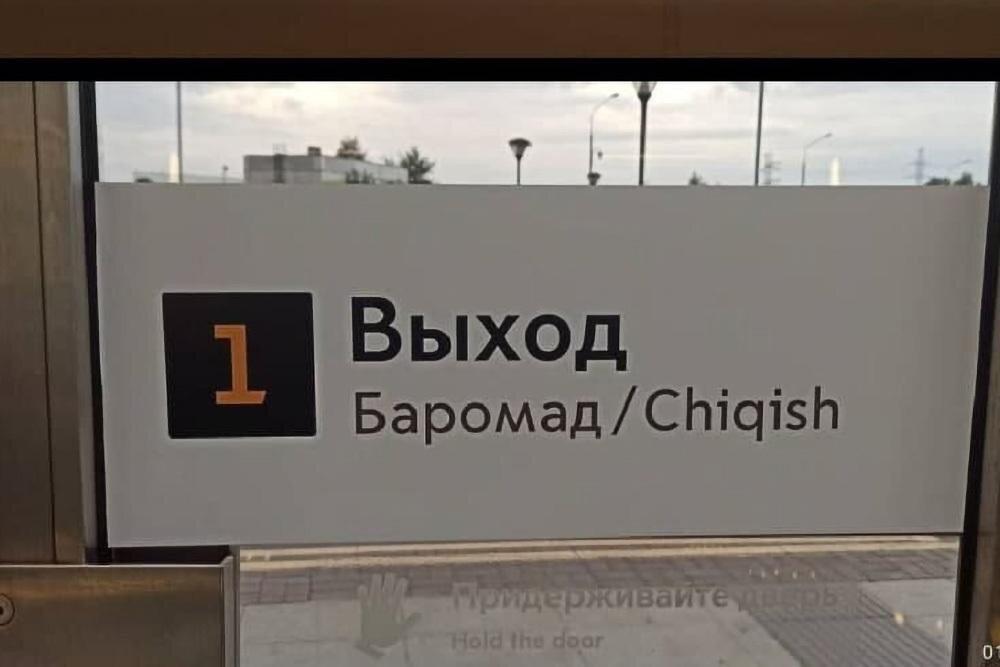 Указатели столичного метро: теперь дополнительно на узбекском и таджикском
