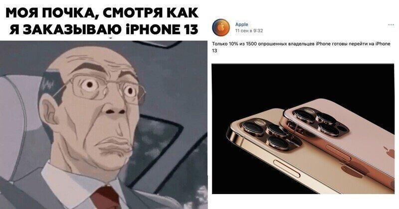 Пора идти за кредитом: реакция на предстоящую презентацию нового iPhone 13