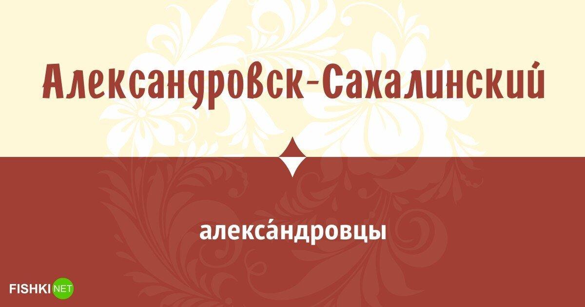 Так всё же вятскополя́нцы или вятичи? О неочевидных названиях жителей городов в России
