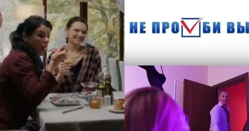 """""""Не про**и!"""":  в Сети обсуждают рекламу выборов с эротическим подтекстом"""