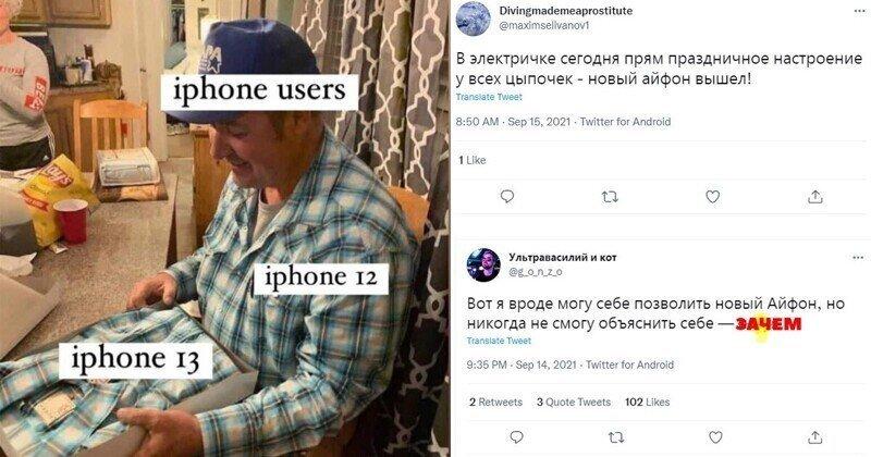 Теперь у девчонок дел по горло: реакция соцсетей на презентацию iPhone 13