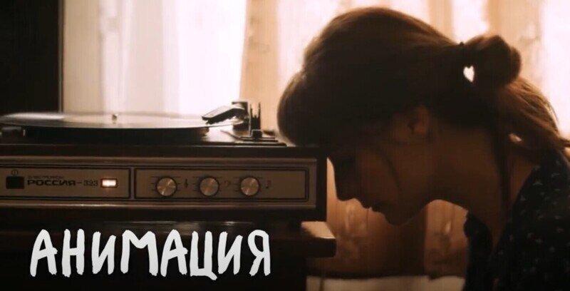 """Трейлер фильма """"Анимация"""" (2020)"""