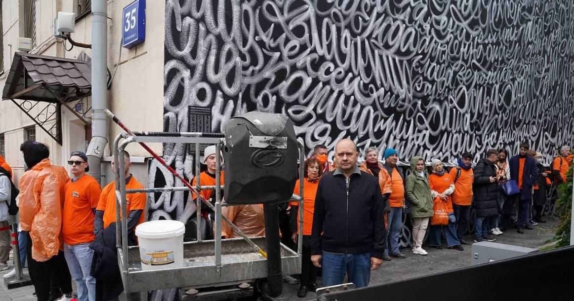 В Москве спасли от коммунальщиков стену с именами пропавших детей