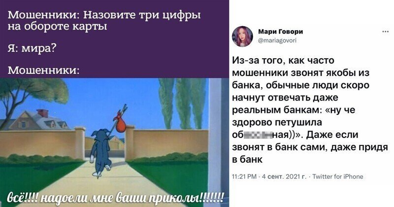 Передайте трубку Ефремову: как россияне издеваются над телефонными мошенниками