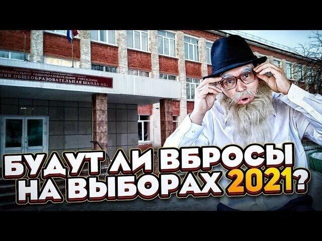 Песня о выборах 2021. Дед Архимед