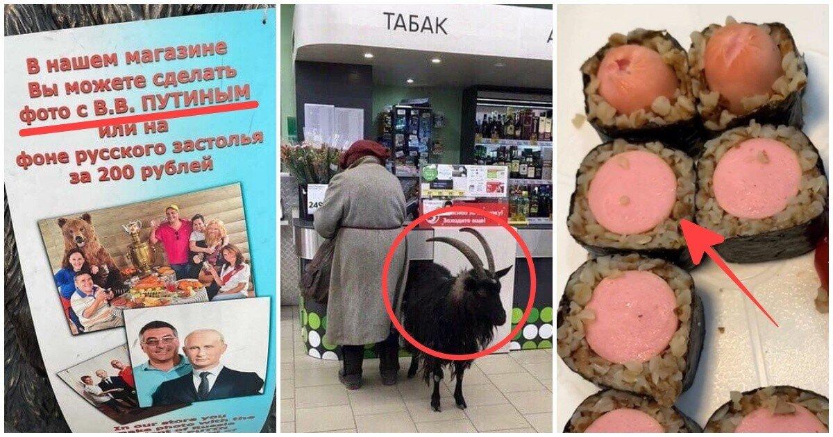 Колоритные кадры, которые наглядно рассказывают о жизни в России