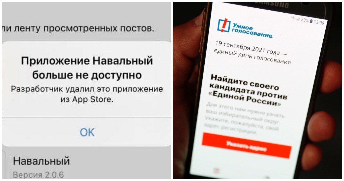 Google и Apple удалили приложение «Навальный», в котором был блок с «Умным голосованием»