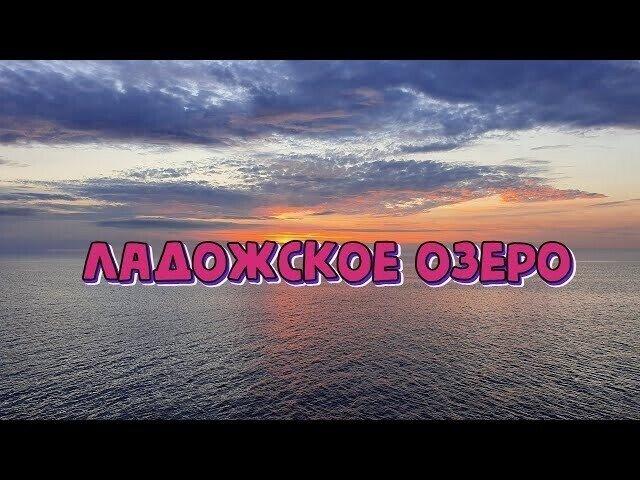 Путешествуя по Ладожскому озеру
