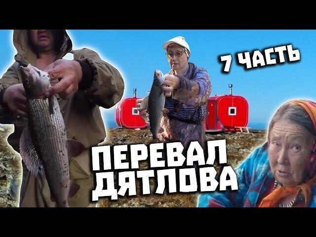 Хариусы - монстры на Северном Урале