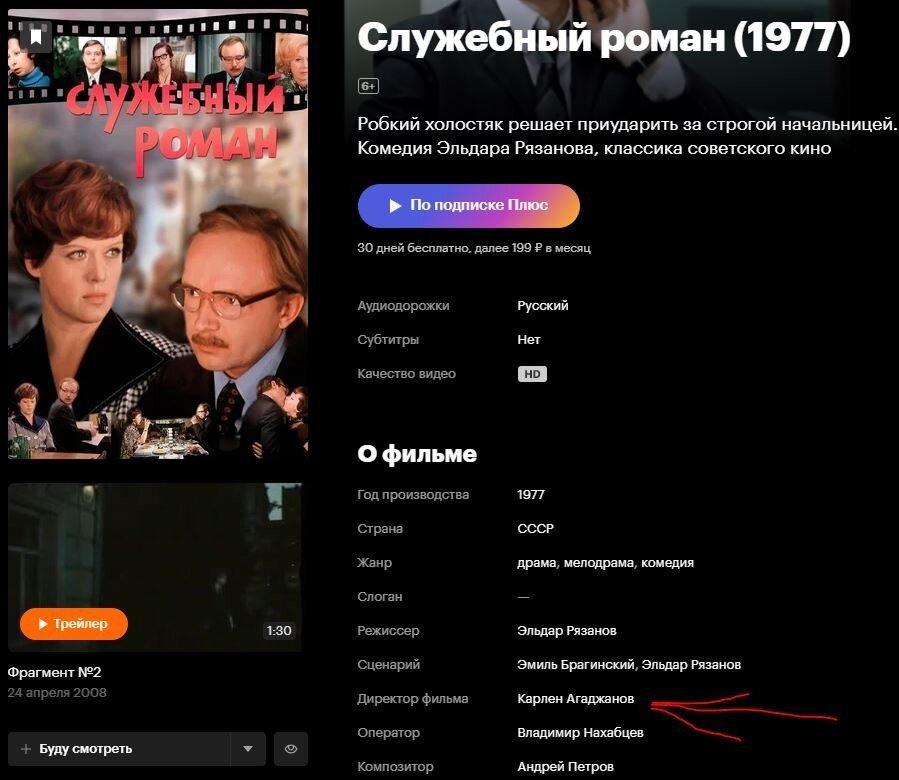 Вклад армян в российское кино