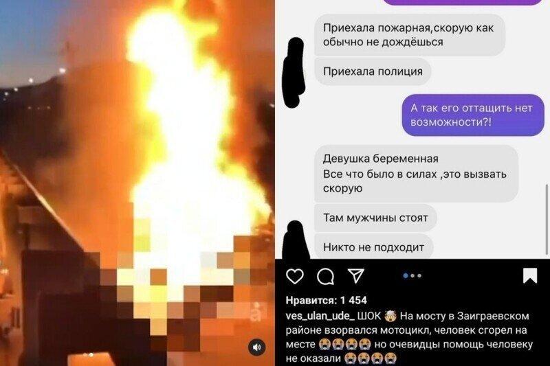 """""""Человек горит, а они снимают"""": в соцсетях осудили очевидцев страшного ДТП в Бурятии"""