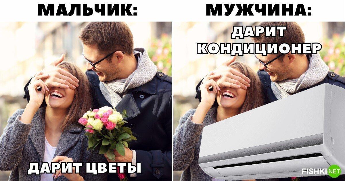 Мемы о том, чем отличается мальчик от мужчины