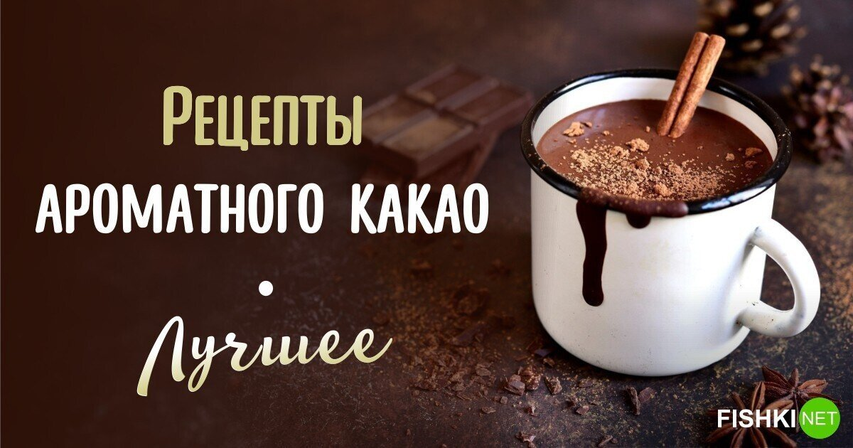 Согревающее какао: ароматные рецепты