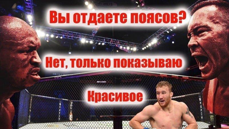 UFC 268 | Усман – Ковингтон, Жанг – Намаюнас, Гейджи – Чендлер | Прогнозы боев