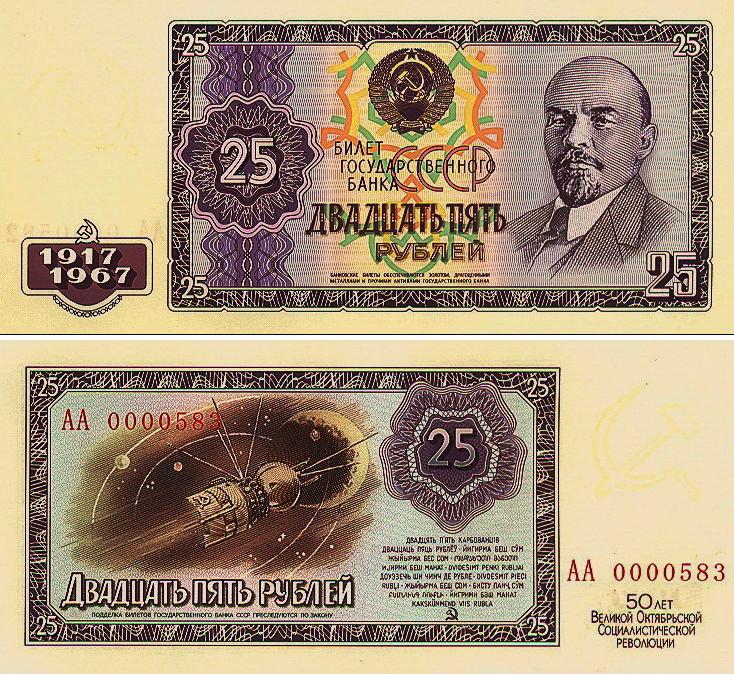 Советские «космические» деньги