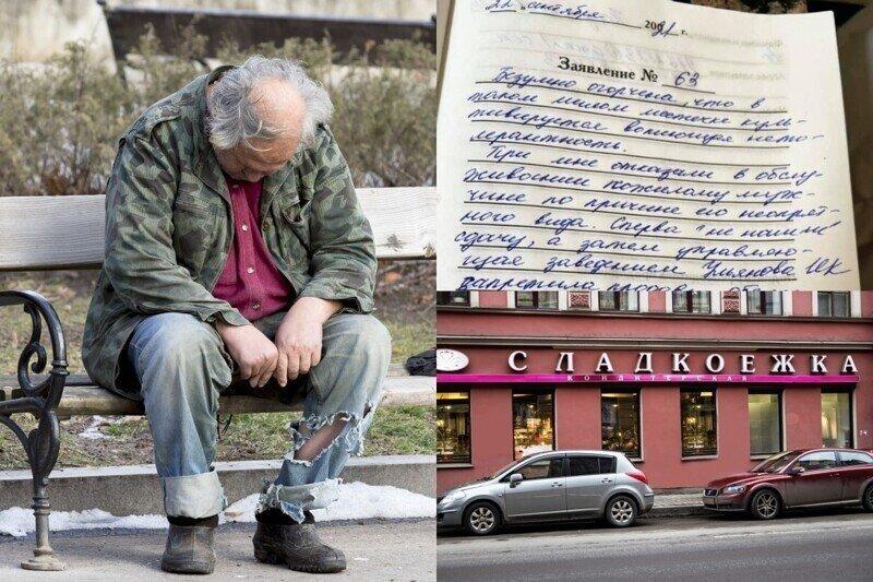 """""""Что за дискриминация?"""": петербурженка возмутилась из-за отказа кафе обслуживать """"опустившихся"""" людей"""