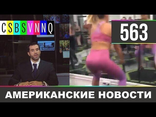 Американские новости 563