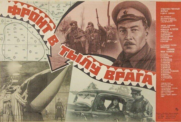 Матвеев, Тихонов и Михайлов в одном из лучших фильмов о Великой Отечественной войне