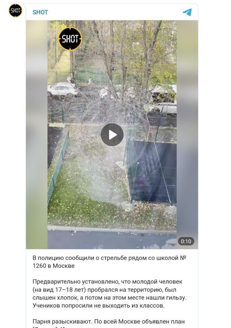Стрельба в Москве сегодня, информация