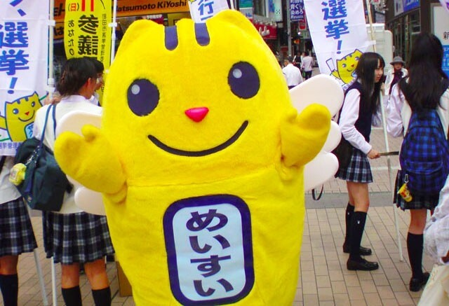 Wonderfully Cute And Quirky Japanese Mascots
