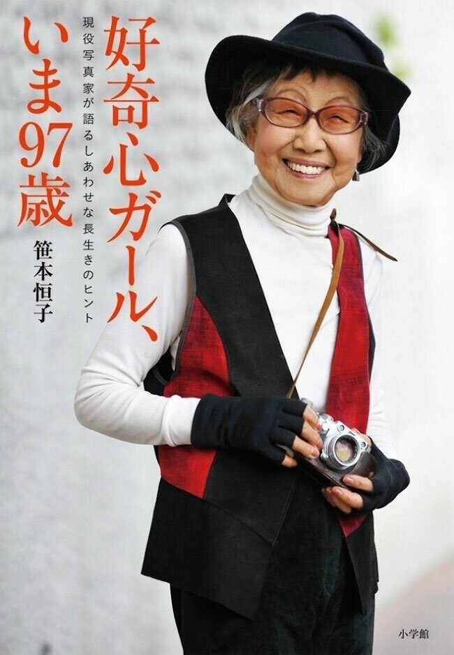 Tsuneko Sasamoto on the cover of her book, Hyakusai no Finder.