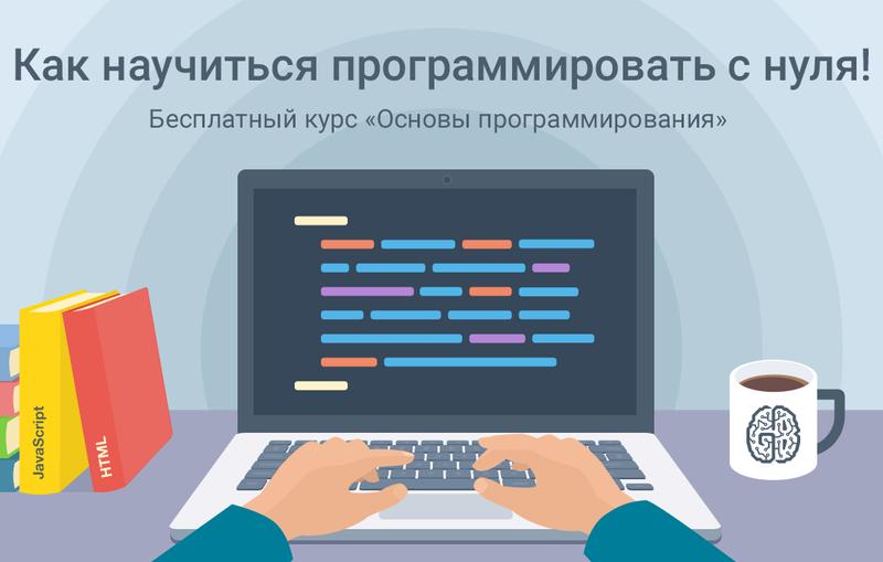 учимся программировать с нуля