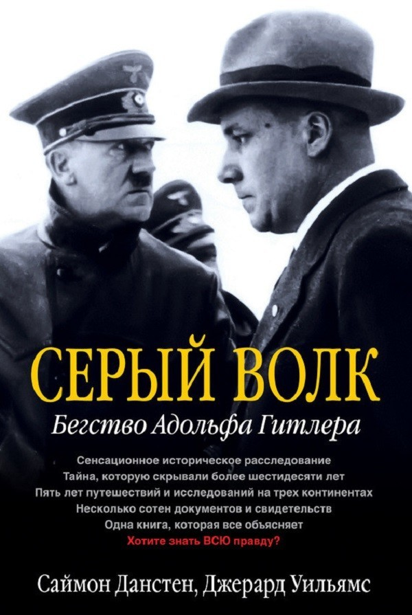 Престон Джеймс - Что же на самом деле произошло с Гитлером и высшим командованием Третьего Рейха? 3-image--1