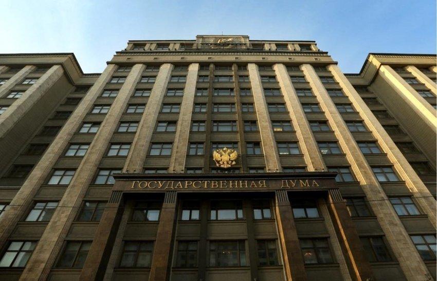 Государственная Дума избирается сроком на...